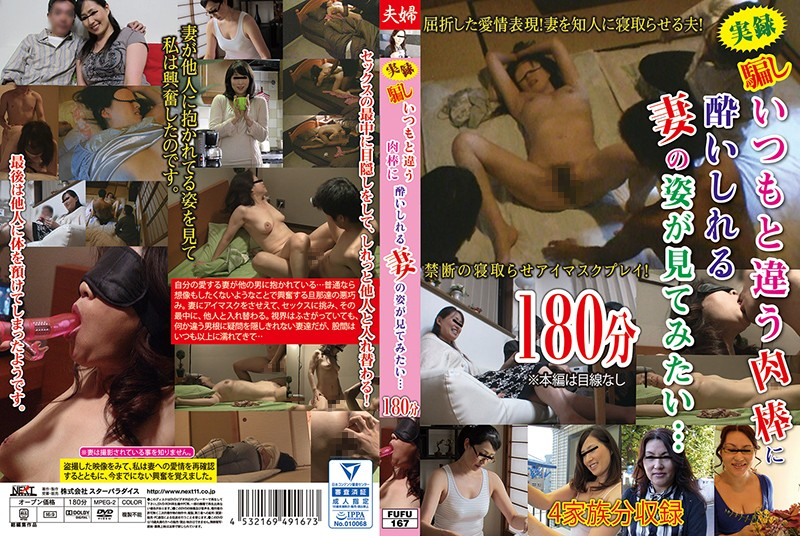 FUFU-167 True Stories Of Deception I Want To See My Wife Get Drunk With Pleasure On Someone Else's Cock... 180 Minutes