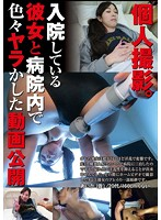 Home Video. I'll Show You What I Did With My Girlfriend In The Hospital 下載