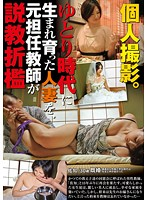 Individual Photography. A Former Homeroom Teacher Disciplines A Wife Raised In A Lenient Home 下載