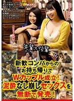 Freshmen & Seniors. Twin Couples Are Made When Girls Go Home With Guys At A Party! Drunken Sex Without Their Permission! 下載