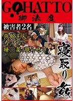 Two Victims - The Owner Of A Japanese Inn Drugs A Couple And Nails The Wife Download