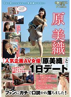 Fan Seduced His Way Into A One-Day Date With Popular Variety Show Porn Star Miori Hara! 下載