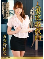 Married Private Tutor Yui Hatano Download