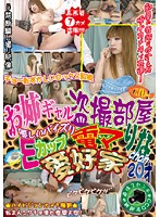 Voyeur! Rina-Chan 20 Years Old Big Vibrator Enthusiast. Cute Gal With E Cup's Titty Fuck Download