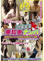 Devious Picking Up Girls When We Went Door To Door Selling Adult Toys For Housewives... Download