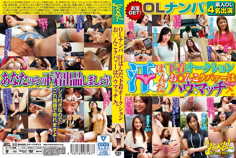JCKL-167 Picking Up Girls: Office Ladies A Sweaty And Stained Panties Auction How Much Will It Cost