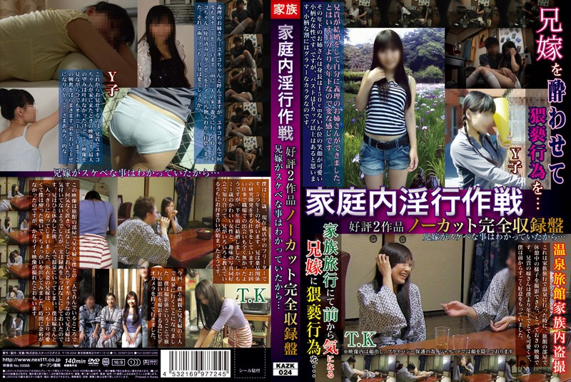 KAZK-024 free jav Family Sexual Activities 2 No Cut Volumes! Raw Footage of Sister-in-Law's Secret Perverted