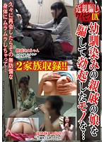 2 Families!! I****tuous and Deceptive Obscenity Deluxe. Deceiving a Relative's Daughter and Pulling out My Hard Dick... Meeting Her after a Long Time, Her Unguarded Body Got Me Horny... 下載