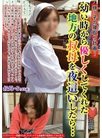Nephew Infidelity Project - When I Payed The Aunt Who'd Doted On Me Since Childhood A Night Visit... Suzune Yagami Download