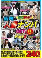 You Can Get Them!? Picking Up Married Woman On The Street GET SPECIAL!! Part 2 240 Minutes. Download