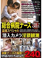 総合病院ナース盗撮スペシャル潜入カメラ淫猥観測240分看護師31名(General Hospital Nurses, Peeping Special. 240 Minutes Of Obscene Footage Caught On Hidden Camera. 31 Nurses) 下載