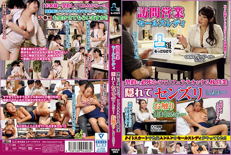 MOKO-003 A Door To Door Sales Lady She's So Desperate To Make A Sale, She'll Give You A Blowjob When I Secretly Started To Finger Bang Her... And Touch Her Body...