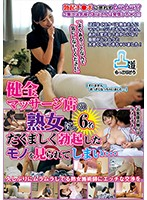 A Mature Woman In A Respectable Massage Parlor Saw My Big Boner... Download