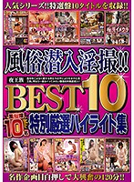 Kings Of The Night Present Secret Sex Industry Videos!! BEST10 Specially Selected Highlights 下載