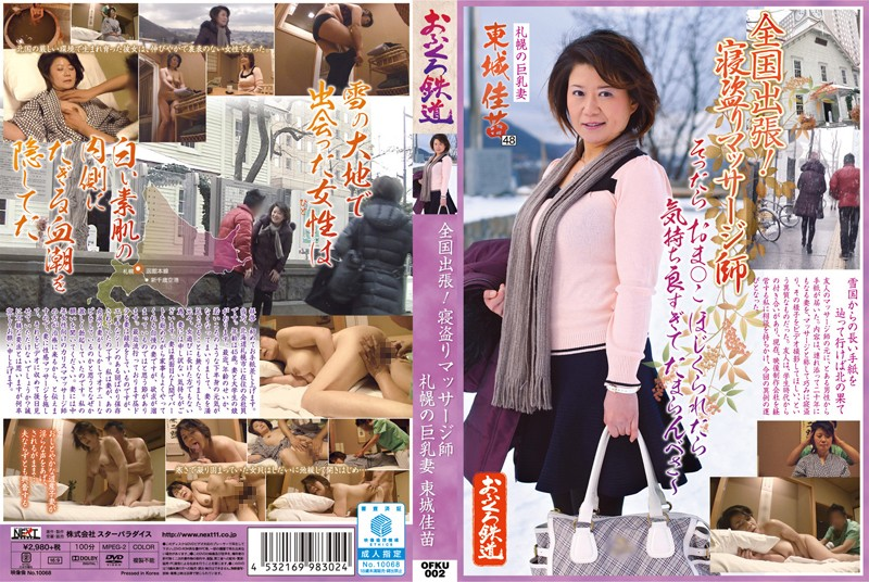 OFKU-002 Dispatch All Over The Country! Cuckold Master - Busty Sapporo Wife Kanae Tohjo - Massage, Married Woman, Kanae Tohjo, Hi-Def, Featured Actress, Cheating Wife, Big Tits