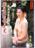 Hot Spring Incest Trip - Today, I'll Fuck My Mother. Tsubaki Aoki Download