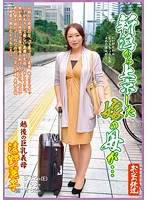 My Mother-In-Law Has Come To Tokyo From Niigata... Reiko Tono Download