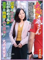 Working Mother - Old Mother In Her 60's In Iwate Features In Porn While Keeping It A Secret To Her Son! Yukari Ouchi 下載