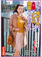 Please Pick My Mom Up In Osaka And Fuck Her. The Busty Married Woman In Her 50's From Osaka. Kyoko Tsukasa 下載