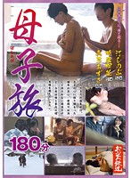 Mother/Child Vacations 180 Minutes Download