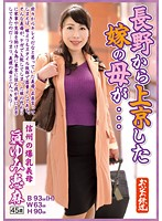 The Bride's Mother Came To The City From Nagano... A Busty Mother-In-Law From Shinshu Ema Mayumi Download