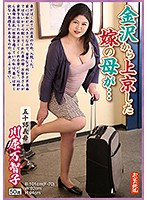 The Bride's Mother Came From Kanazawa... A Fifty Something Stepmom Machiko Kawahara Download