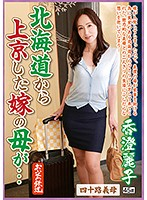 The Bride's Mother Came To Tokyo From Hokkaido... A Forty-Something Stepmom Reiko Kasumi Download