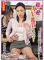 I Was Watching Adult Videos With The Bride's Mother... Chiharu Aso 51 Years Old Download