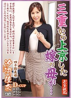 The Bride's Mother Came Up To Tokyo From Mie Prefecture... A Forty-Something Stepmom Kana Shiokawa 41 Years Old Download