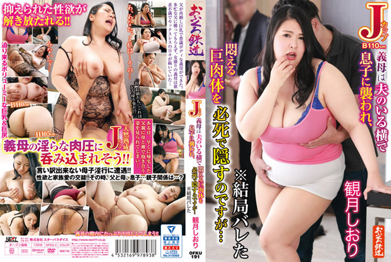 OFKU-191 jav free Shiori Midzuki This J-Cup Titty Stepmom Was Fucked By Her Stepson While Her Husband Lay Beside Her, And While She