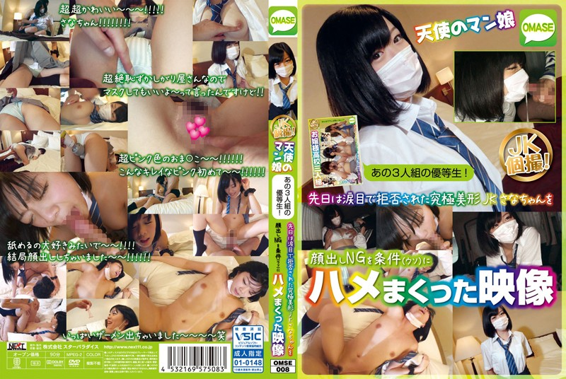 OMSE-008 jav 1080 Sana Mori Schoolgirl Snapshots! Angelic Girls Those 3 Honor Students! Wild Fucking Footage Of The Most