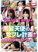Private Shots Of Schoolgirls! Urea & Nagomi. Black-Haired Honor Student Fuck Buddies With Dripping Snatches Special. Download