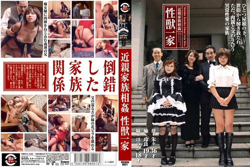 REBN-001 All in The Family - A Clan Of Carnal Beasts - Suzu Takakura, Slut, Sister, Relatives, Reira Tomine, Honoka Yukimi, Cunnilingus