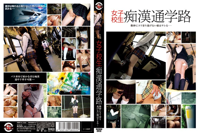 REBN-002 Schoolgirl - Molesters On The Way To Class - Schoolgirl, School Uniform, Groping