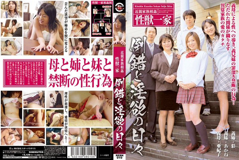 REBN-010 All in The Family: A Family of Sex Monsters Perverted & Naughty Days - Stepmom, Sister, Relatives