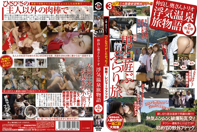 REBN-018 Three MILF BFFs - The Tale Of An Adulterous Hot Spring Vacation Okutama Edition - Threesome / Foursome, Slut, Outdoor, Orgy, Married Woman, Adultery