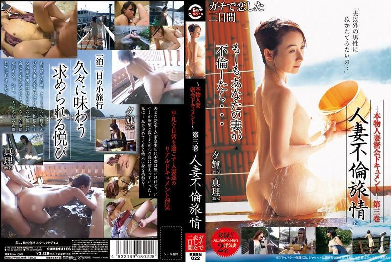 REBN-022 -Documentary Of An Authentic Adulterous Tryst - Naughty Wife Goes Traveling Part Episode 3 - Married Woman, Documentary, Adultery