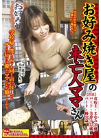 Widowed Owner of an Okonomiyaki-Shop Download