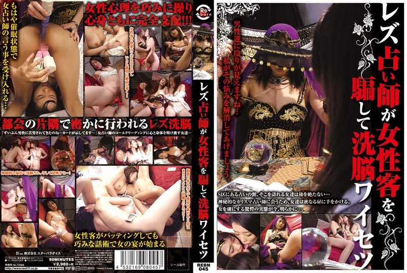 REBN-045 A Lesbian Fortuneteller Brainwashes Female Customers to Do Filthy Things - Various Worker, Mio Asakura, Minori Yamaguchi, Lesbian Kissing, Lesbian, Julie Adachi, Hypnotism