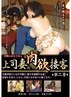 While Her Husband Sleeps Beside Her... The Lustful Hospitality Of The Boss's Wife The Second Chapter Download