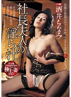 The Dirty Juices Of The Company President's Wife. Starring Chinami Sakai 下載
