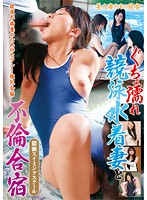At The Adulterous Training Camp With A Dripping Wet Wife In A Competitive Swimsuit Download