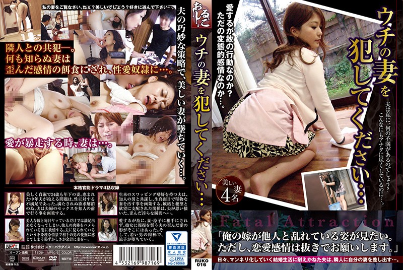 RUKO-016 Please Fuck My Wife...