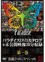 Paradise DVD Catalog + 30-Minutes Of Unreleased Footage Book 1 下載