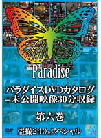 Paradise DVD Catalog + 30-Minutes Of Unreleased Footage Chapter Six Download