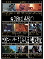 Perverted Voyeurism League 1. Treasured Films Of The National Network Of Professionals 下載