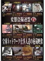 Perverted Voyeurism League 2. Treasured Films Of The National Network Of Professionals 下載