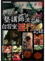 Charisma Teacher's Leaked Study Room Sex Record Download