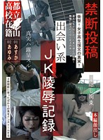 Forbidden Posting Record Of Schoolgirl Humiliation On A Dating Site 下載