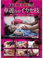 Women Are Butter In His Hands! Handsome Massage Parlor Master's Magnificent Cumming Technique. 下載